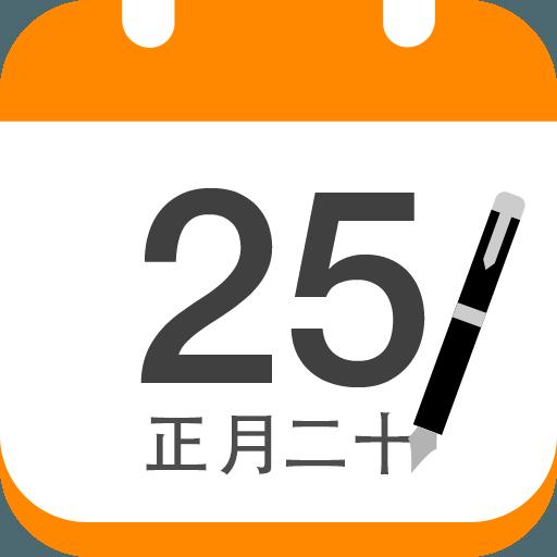 中华万年历日历6.5.3旧版本v8.8.3 去广告版