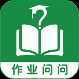 作业问问app寒假版v1.1.0 手机版v1.1.0 手机版
