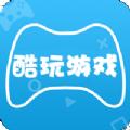 酷玩游戏盒子官方手机版v1.0.1 安卓版