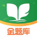金题库app通关版v1.1.9 手机版v1.1.9 手机版