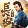 长安十二时辰手游跨服竞技苹果版v1.6  iPhone版