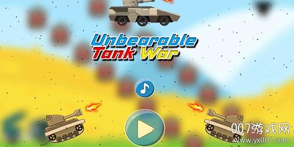 坦克之战手游无法抗拒版v1.0 单机版