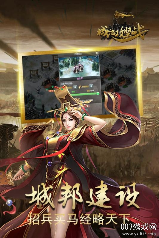 城池攻坚战武将觉醒版v2.2.2 礼包版