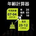抖音恋爱对象年龄计算器v1.6.1 最新版