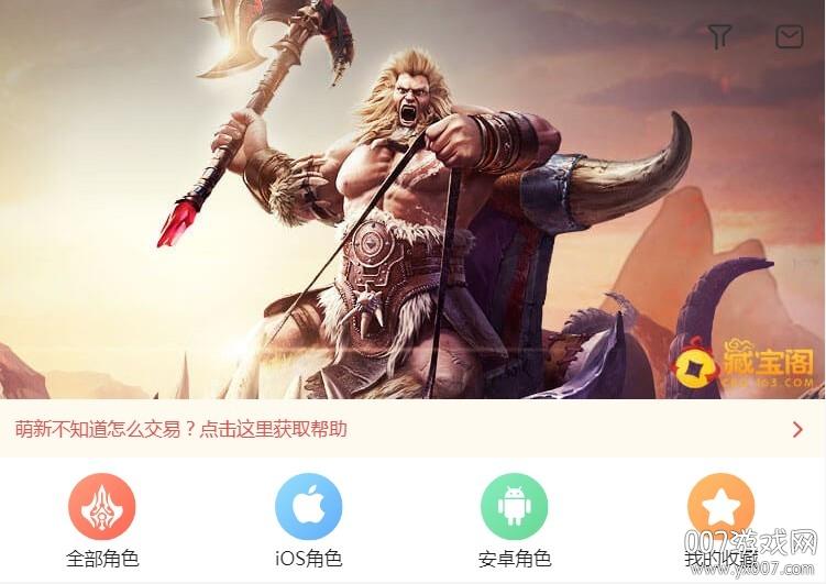 网易光明大陆藏宝阁账号交易版v4.8.5 安卓版