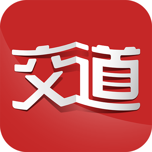 交道教育交通运输版v2.3.0 互动版