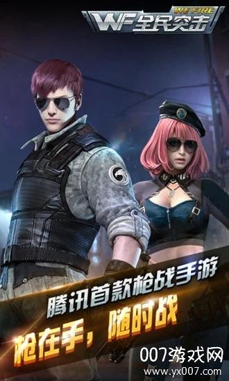 腾讯全民突击手游官方版v4.12.0 手机版