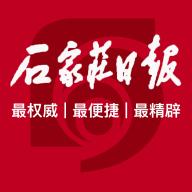 石家庄日报新闻热线版v1.0.0 电子版