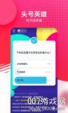 2020西瓜视频发财中国年红包提现版v 4.2.0 安卓版