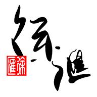 上海徐汇通官方版v2.0.2 安卓版