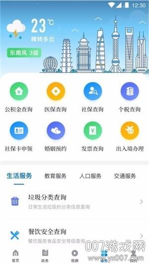 上海杨浦社保服务版v2.0.1 政务版