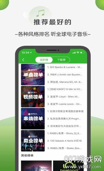 菠萝音乐app经典版v1.0 手机版