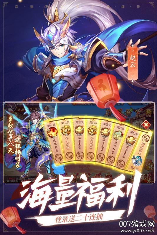 少年三国志2手游官方版v1.11.81 全新版