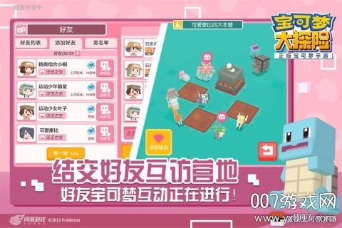 宝可梦大探险手游官方版v1.0 免预约版