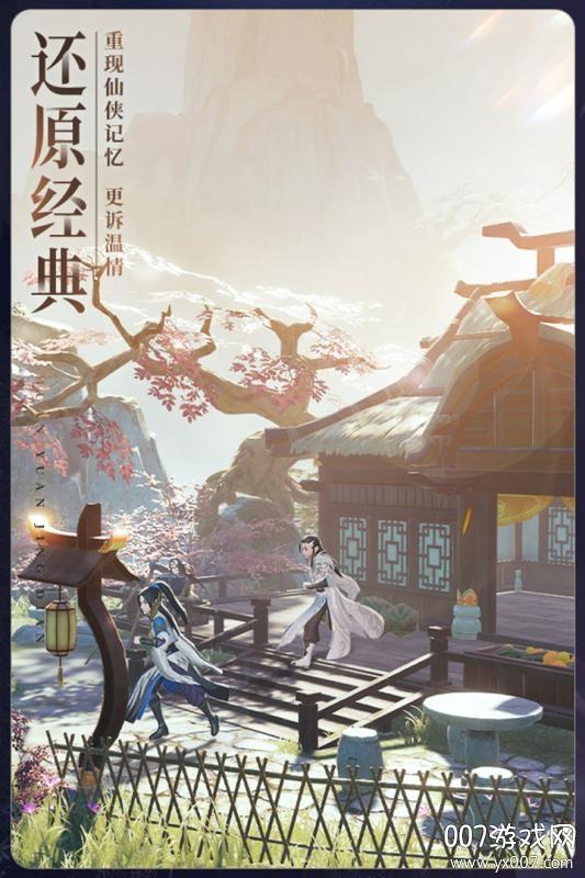 梦幻新诛仙手游官方版v1.0 最新版