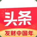 今日头条2020发财中国年福卡活动版v7.9.2 手机版
