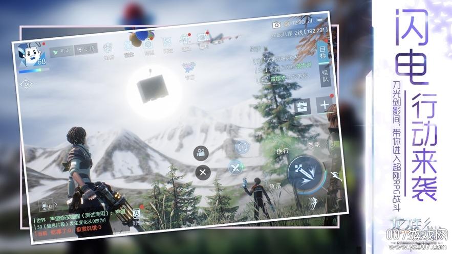 龙族幻想安卓苹果数据互通版v1.1.12 iPhone版