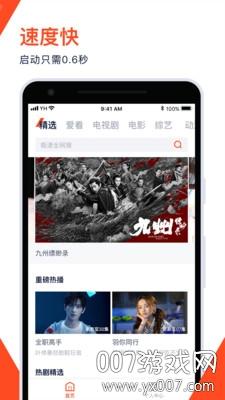 腾讯视频极速版官方正式版v2.2.1.20192  精简版