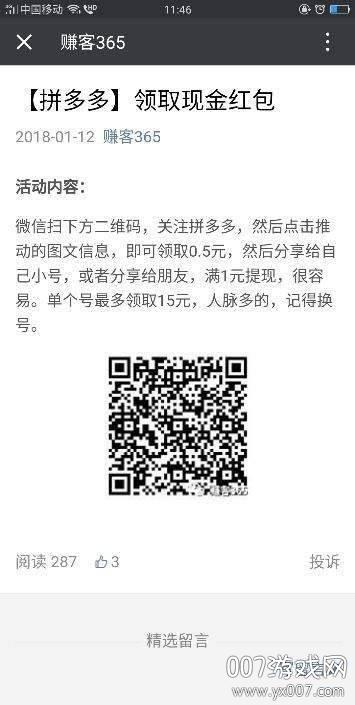 拼多多红包一键自动助力软件v1.0 手机版