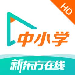 新东方中小学版v5.1.5 名师版
