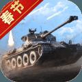 我的坦克我的团热血激战版v9.2.3 安卓版