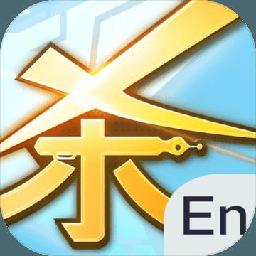 英语杀试玩版v2.2.0 升级版