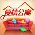 爱情公寓家装正式版v3.0.0 苹果版