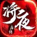 将夜后传极品武器版v1.0.1 中文版