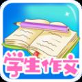 学生作文大全寒假必备版v1.1 最新版v1.1 最新版