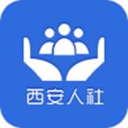 西安人社通线上缴费版v2.0.5 安卓版