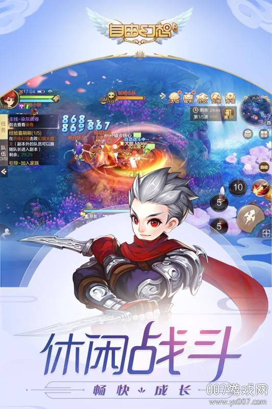 腾讯自由幻想手游官方版v1.2.21 礼包版