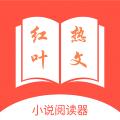 红叶热文小说阅读器v1.0 手机版