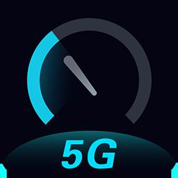 测速大师5G版v1.0.0 手机版