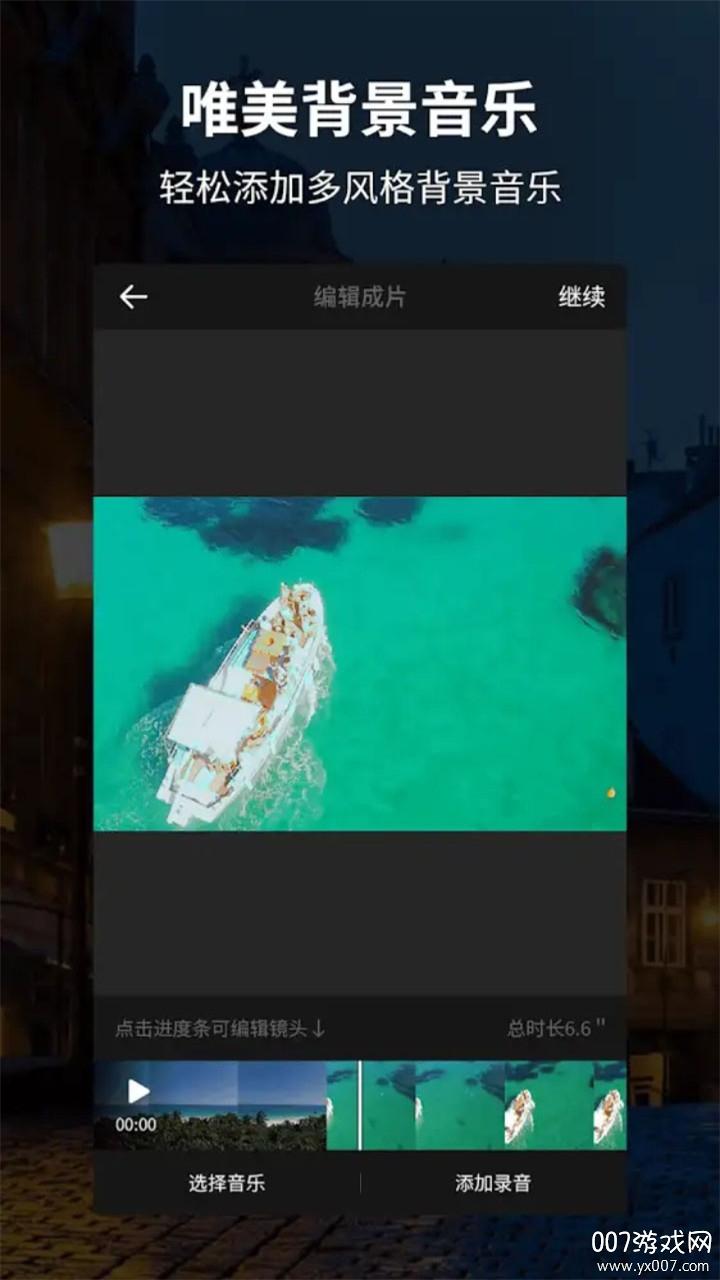 速剪辑app网红特效版1.0.0 最新版