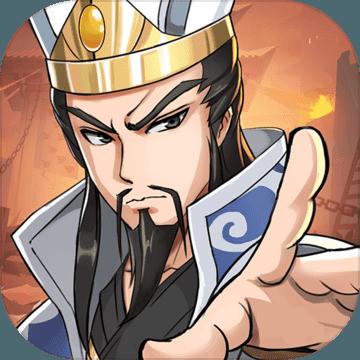 三国英雄阁星耀版v1.0 最新版