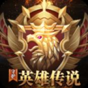 守护英雄传说诸神之战版v1.0.2 特别版