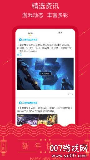 咪咕快游永久免排队破解版v9.2.0 免更新版