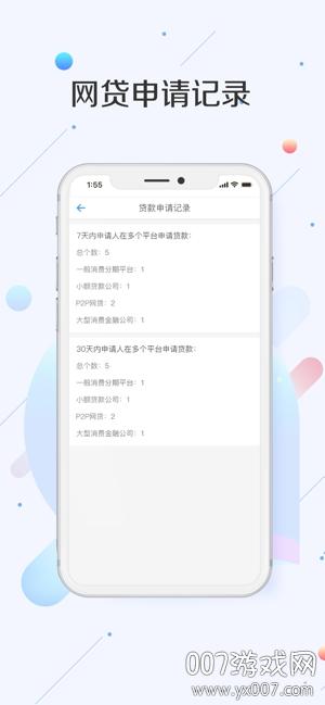 征信个人报告版v1.1.5 苹果版