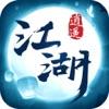 逍遥江湖2020热血版v1.05 苹果版