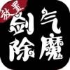 剑气除魔新手福利版v1.0 免预约版