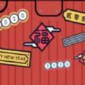 我的春节行李箱红包版v1.0.1 更新版
