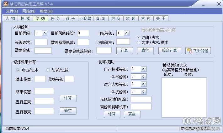 梦幻西游实用工具箱便携版v5.4 最新版