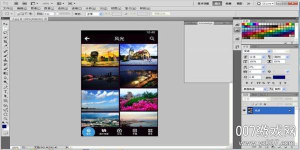 Photoshop照片处理免费版CS5电脑版