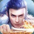 古剑仙域仙侠奇缘版v1.0.1 全新版