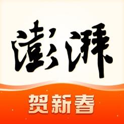 澎湃新闻新春版v7.2.6 安卓版