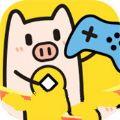 金猪游戏盒子一键领红包版v1.3  升级版