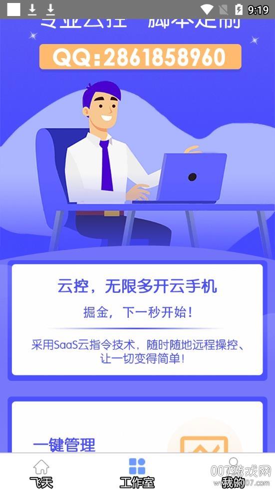飞天助手官方最新版v2.4.1 稳定版