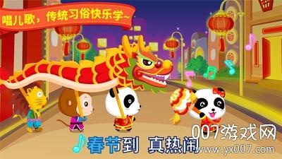 2020宝宝过春节中文版v 9.48.00.00 宝宝巴士版