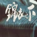 锦衣之下手游官方授权版v1.0 安卓版