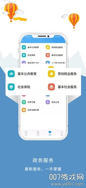 江西政务服务网统一支付版v1.0.5 权威版
